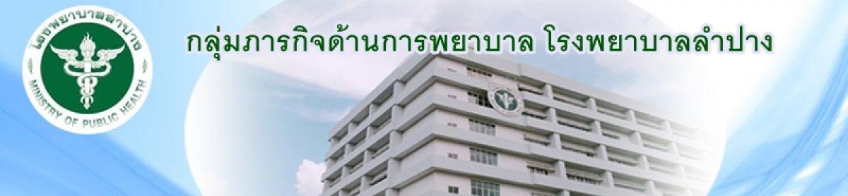 กลุ่มภารกิจด้านการพยาบาล